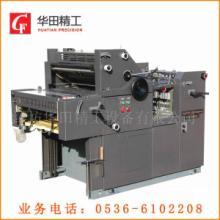 供应潍坊胶印机 华田单色胶印机 4开小胶印机