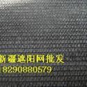 和田遮阳网厂家电话好的遮阳网图片