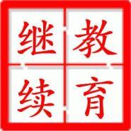 中国农业大学网络教育学院招生简章图片
