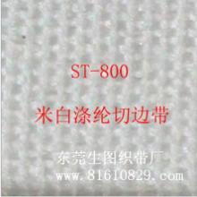 价格合理的涤棉织带,高级的涤棉织带生图织带供应涤棉织带庀