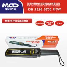 供应MCD-140手持金属探测器,高灵敏度手持金属探测器,木材厂探测铁钉专用探测器,考场会场安检探测器图片
