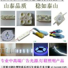 供应LED标识光源