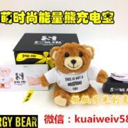 SOULERA能量熊充电宝图片