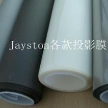 供应用于舞台幕布|展览设备的全息投影膜批发