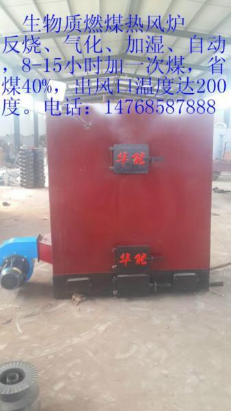 供应赣州养殖热风炉