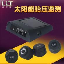 供应轮胎压力检测系统太阳能胎压监测器永不断电晶立威LW-03A