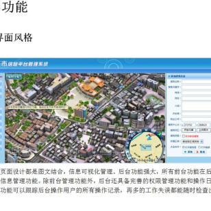 太原市三维地图仿真 三维导航图片