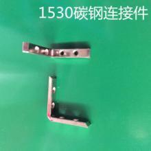 供应铝型材配件碳钢1530L型角槽连接件图片