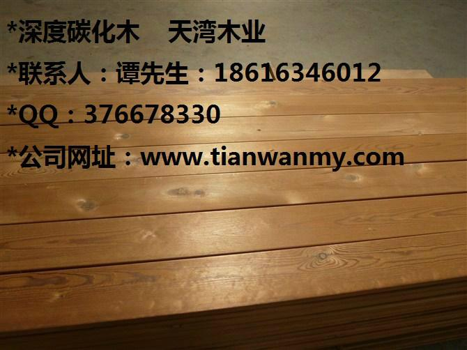 供应河南碳化木价格 江苏碳化木板材价格
