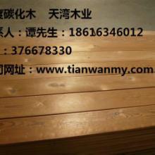 供應浙江碳化木價格 碳化木頒此價格 碳化木防腐木材料圖片