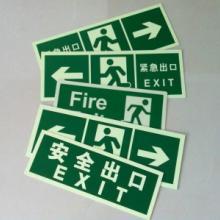 供应应急疏散指示