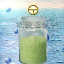 供应硫酸亚铁混凝剂,硫酸亚铁净水剂