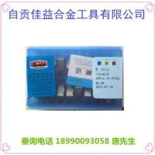 供应硬质合金刀片中国驰名商标自贡长城牌焊接机夹数控及非标定制