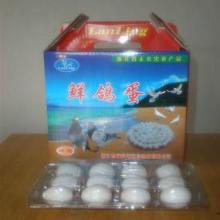 供应鸭蛋包装盒印刷