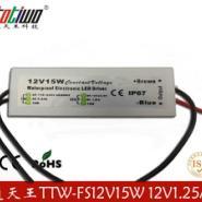 12V1.25A防水开关电源图片