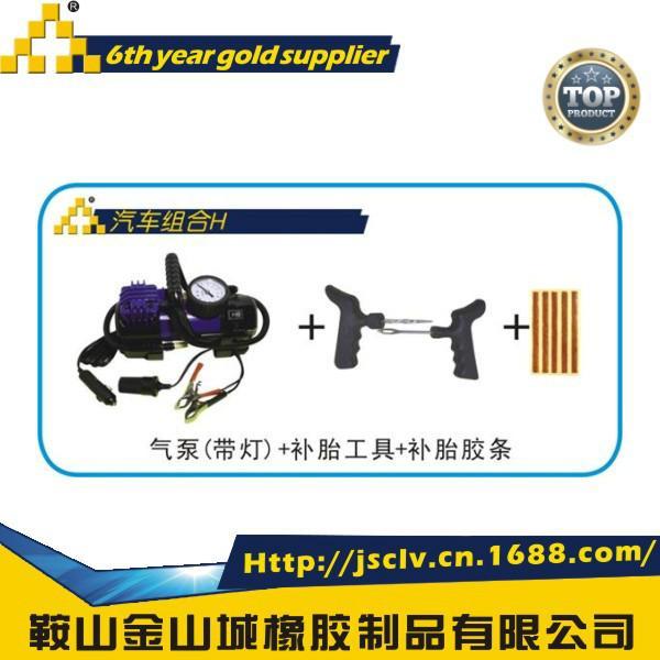 供应轮胎修理工具包H