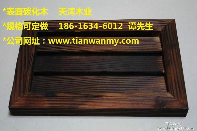 供应吉林表面碳化木市场价 碳化木防腐木生产加工厂家 碳化木板材经销商