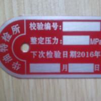 供应韩城标志铭牌制作 ,专业铭牌加工 186 29004099