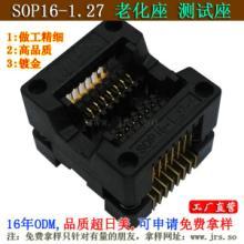 供应sop28-1.27测试座 烧录座 老化座 OTS-28-1.27测试座 IC转换烧录座