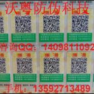 广州800/400电码查询防伪商标图片