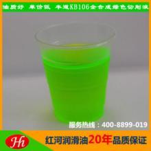 供应东莞KB106切削液,丰道KB106全合成绿色金属切削液,金属加工助剂