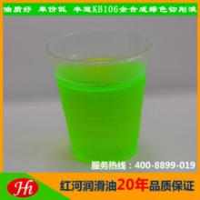 供应东莞KB106切削液,丰道KB106全合成绿色金属切削液,金属加工助剂批发