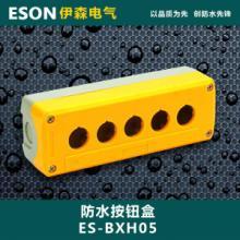 供应5孔ABS按钮盒 防尘防水 塑料按扭盒