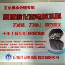 供应铁碳填料处理颜料废水