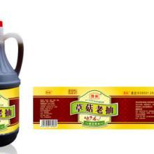 供应酱油瓶复合塑料标签