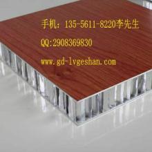 供应浙江铝幕墙挂板铝蜂窝板 隔音、隔热、防火